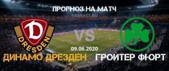 Динамо Дрезден - Гройтер Фюрт: прогноз и ставка на матч