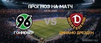 Ганновер – Динамо Дрезден: прогноз и ставка на матч