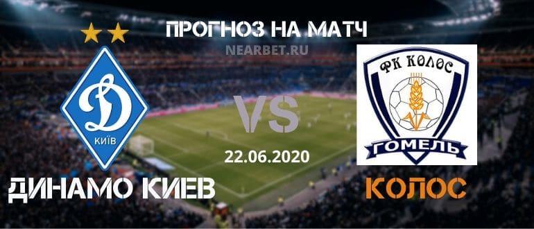 Динамо Киев — Колос: прогноз и ставка на матч