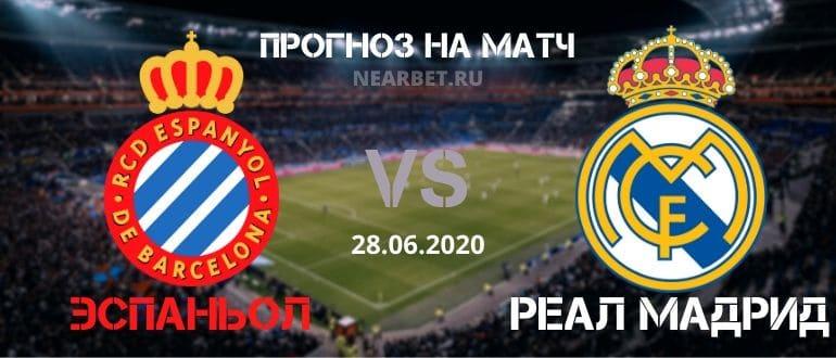 Эспаньол — Реал Мадрид: прогноз и ставка на матч