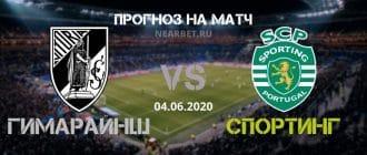 Витория Гимарайнш - Спортинг Лиссабон: прогноз и ставка на матч