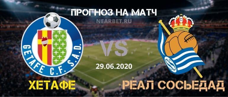 Хетафе — Реал Сосьедад: прогноз и ставка на матч