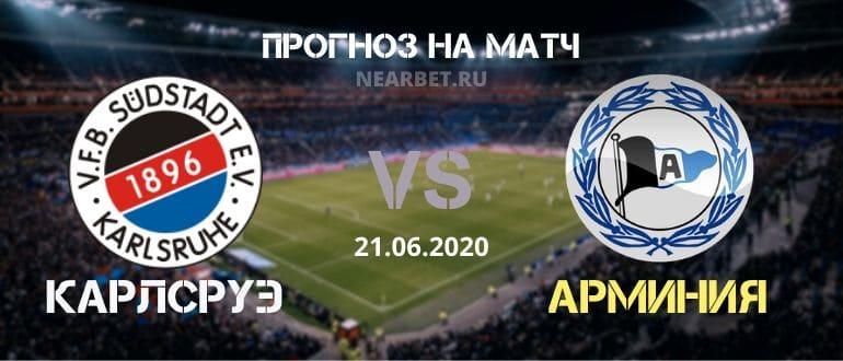 Карлсруэ — Арминия: прогноз и ставка на матч