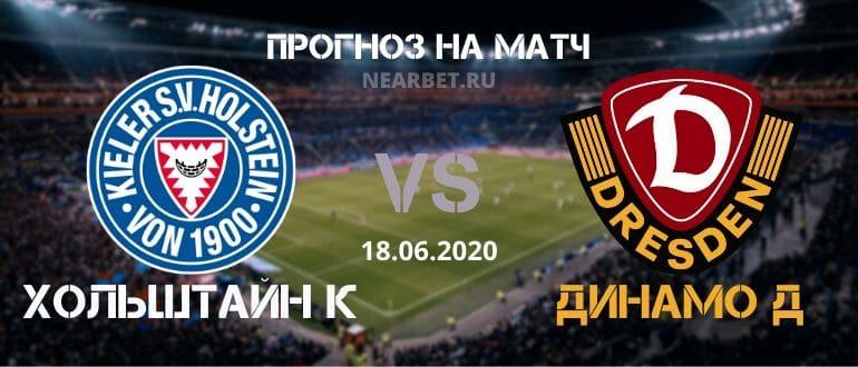 Хильштайн Киль — Динамо Дрезден: прогноз и ставка на матч