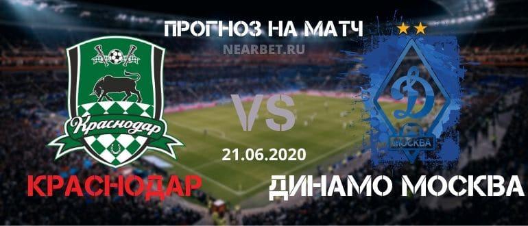 Краснодар — Динамо Москва: прогноз и ставка на матч