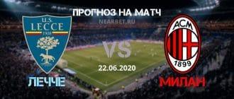 Лечче — Милан: прогноз и ставка на матч