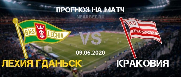 Лехия – Краковия: прогноз и ставка на матч