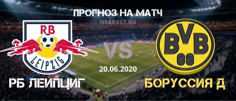 РБ Лейпциг — Боруссия Д: прогноз и ставка на матч
