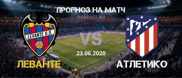 Леванте — Атлетико: прогноз и ставка на матч