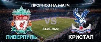 Ливерпуль — Кристал Пэлас: прогноз и ставка на матч