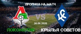 Локомотив Москва — Крылья Советов: прогноз и ставка на матч