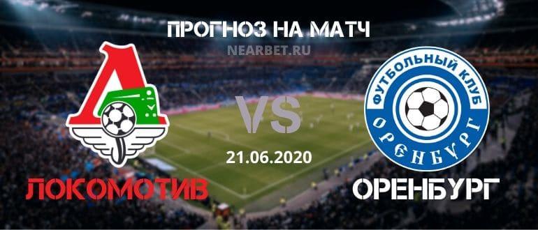 Локомотив Москва — Оренбург: прогноз и ставка на матч
