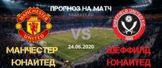 Манчестер Юнайтед — Шеффилд Юнайтед: прогноз и ставка на матч