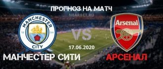 Манчестер Сити — Арсенал: прогноз и ставка на матч