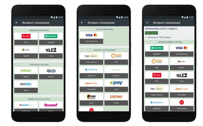 Пополнение баланса всеми известными платежными системами тоже доступно в приложение мелбет.