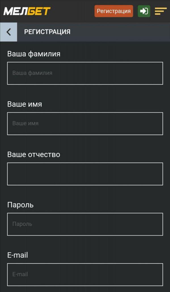 Регистрация с мобильного телефона мелбет