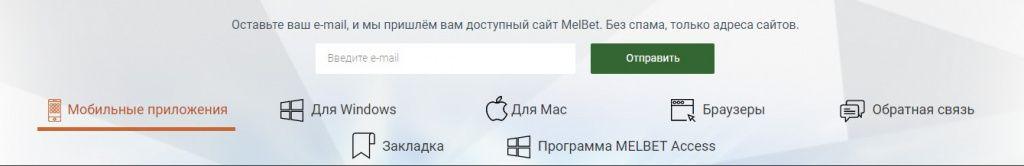 Скачать мелбет на компьютер