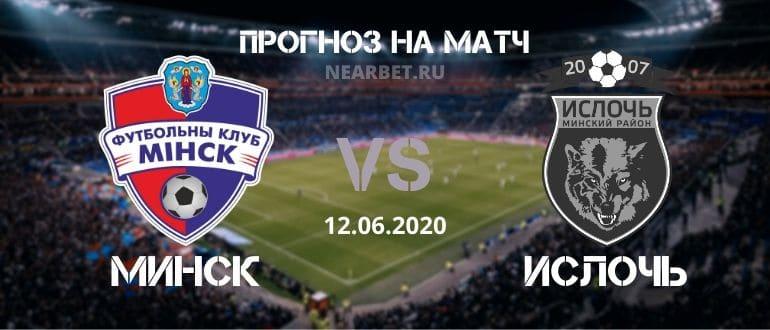 Минск – Ислочь: прогноз и ставка на матч