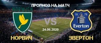Норвич — Эвертон: прогноз и ставка на матч