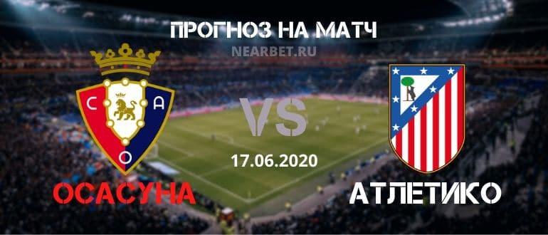 Осасуна — Атлетико: прогноз и ставка на матч