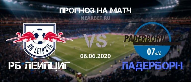 РБ Лейпциг - Падерборн 07: прогноз и ставка на матч