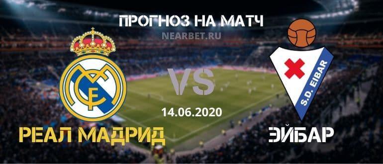 Реал Мадрид — Эйбар: прогноз и ставка на матч