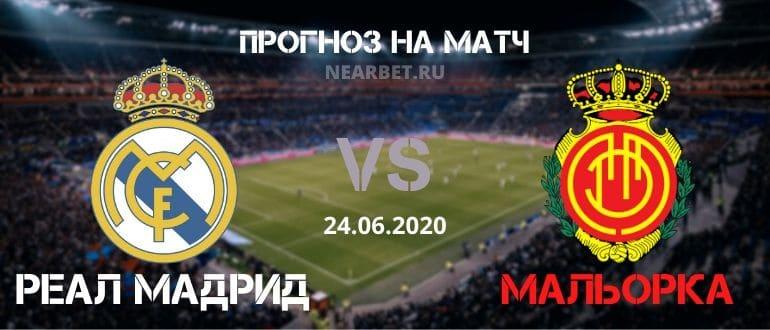 Реал Мадрид — Мальорка: прогноз и ставка на матч