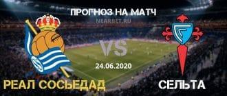 Реал Сосьедад — Сальта: прогноз и ставка на матч