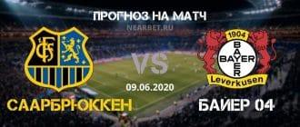 Саарбрюккен - Байер 04: прогноз и ставка на матч