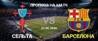 Сельта — Барселона: прогноз и ставка на матч