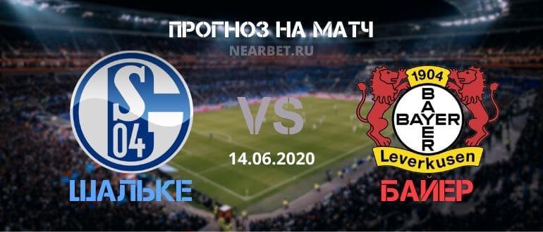 Шальке — Байер: прогноз и ставка на матч