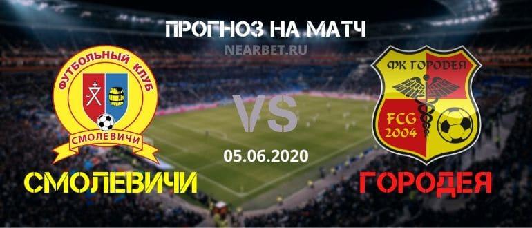 Смолевичи – Городея: прогноз и ставка на матч