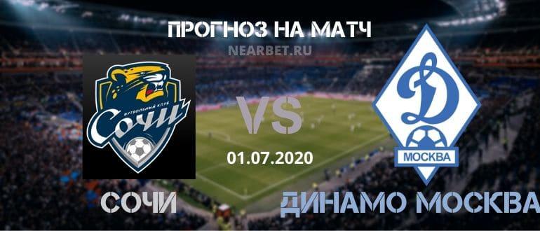 Сочи — Динамо Москва: прогноз и ставка на матч