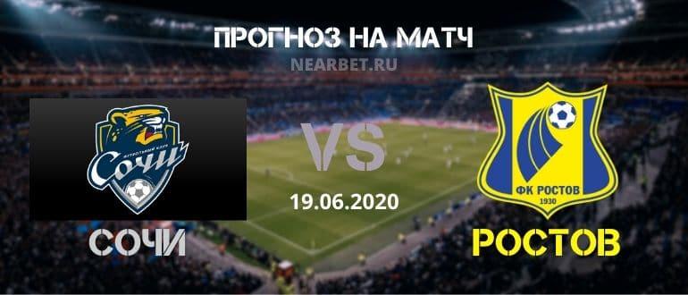 Сочи — Ростов: прогноз и ставка на матч