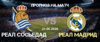 Реал Сосьедад — Реал Мадрид: прогноз и ставка на матч