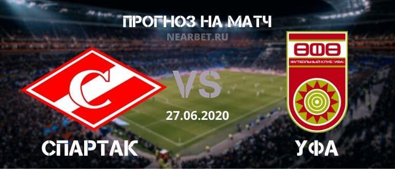 Спартак Москва — Уфа: прогноз и ставка на матч