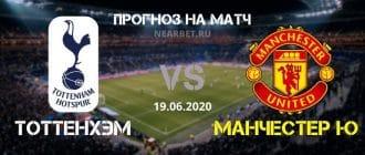 Тоттенхэм — Манчестер Юнайтед: прогноз и ставка на матч