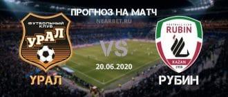 Урал — Рубин: прогноз и ставка на матч