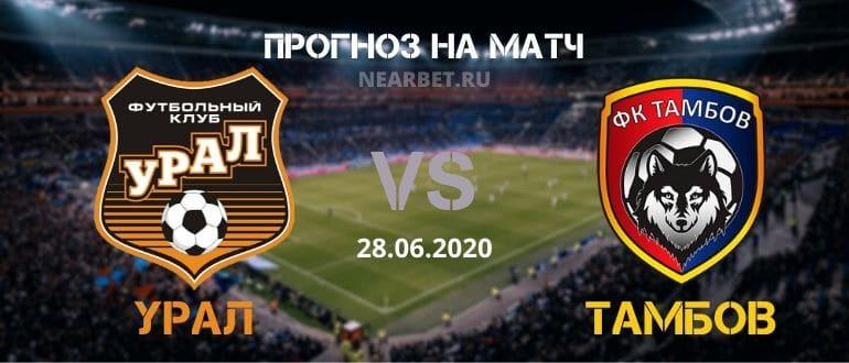 Урал — Тамбов: прогноз и ставка на матч