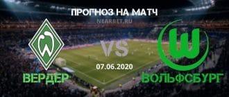 Вердер Бремен – Вольфсбург: прогноз и ставка на матч