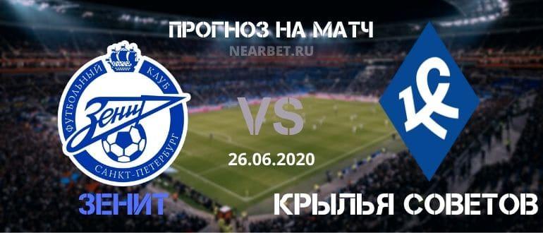 Зенит — Крылья Советов: прогноз и ставка на матч