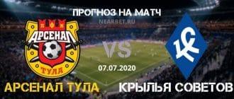 Арсенал Тула — Крылья Советов: прогноз и ставка на матч