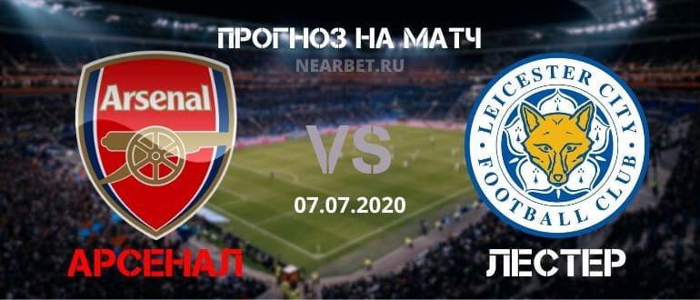 Арсенал — Лестер: прогноз и ставка на матч