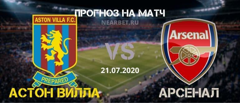 Астон Вилла — Арсенал: прогноз и ставка на матч