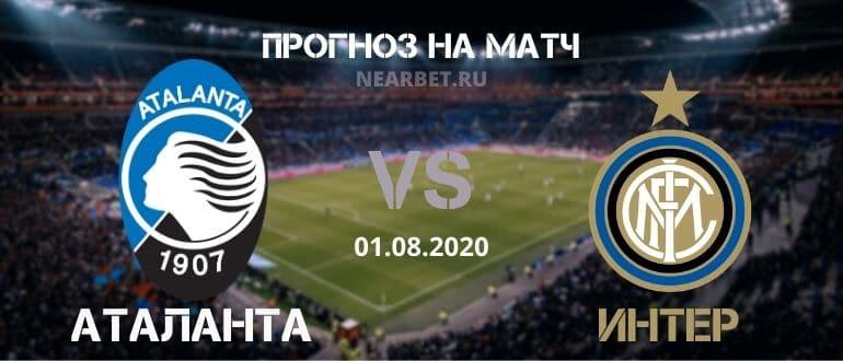 Аталанта — Интер: прогноз и ставка на матч
