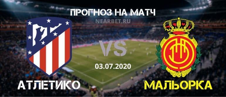 Атлетико — Мальорка: прогноз и ставка на матч