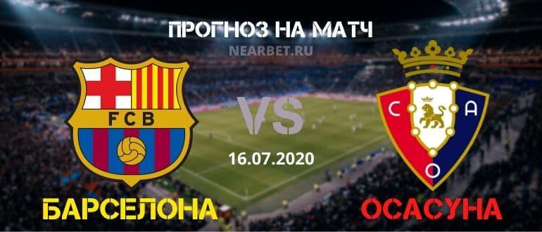 Барселона — Осасуна: прогноз и ставка на матч