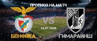 Бенфика — Гимарайнш: прогноз и ставка на матч