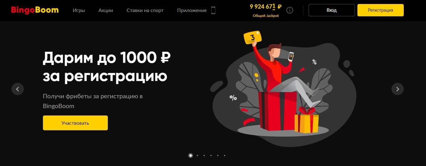 бинго бум 1000 рублей за регистрацию