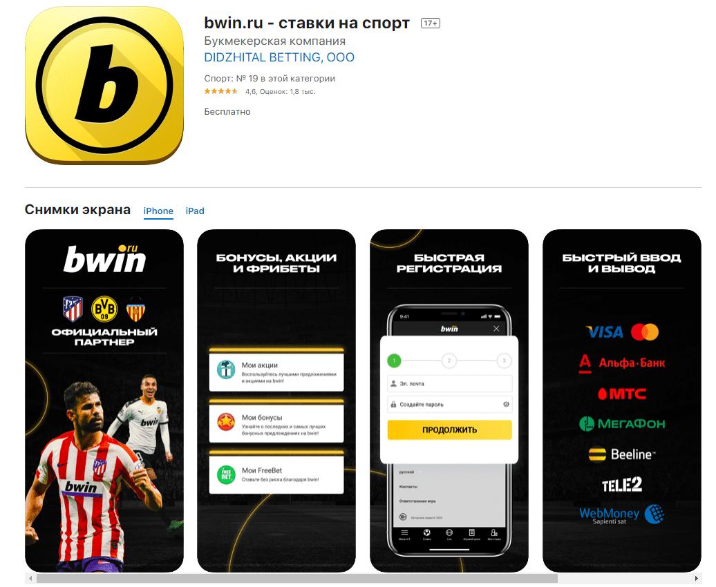 бвин скачать приложение на айфон